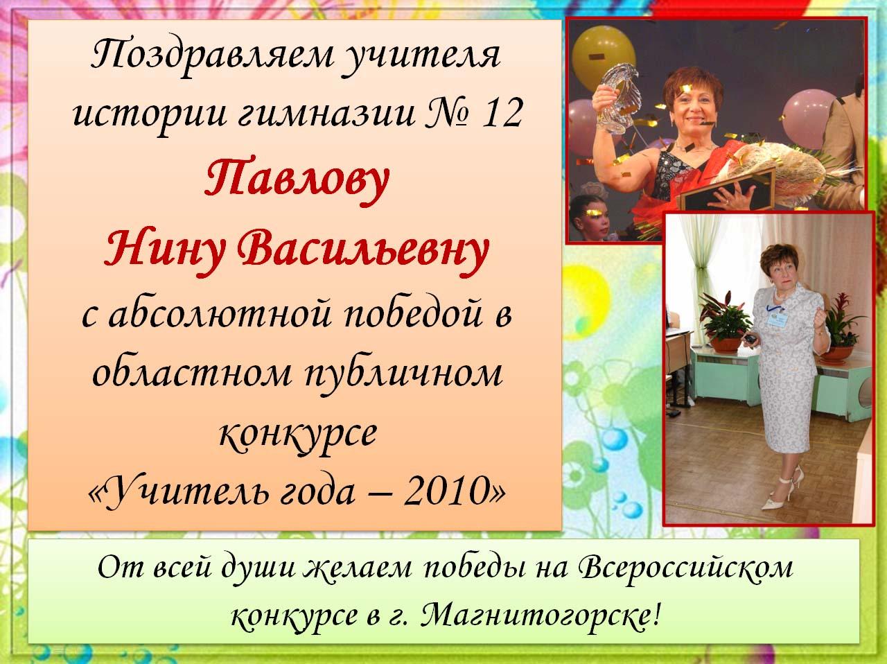 Поздравления учителю с победой в конкурсе учителей