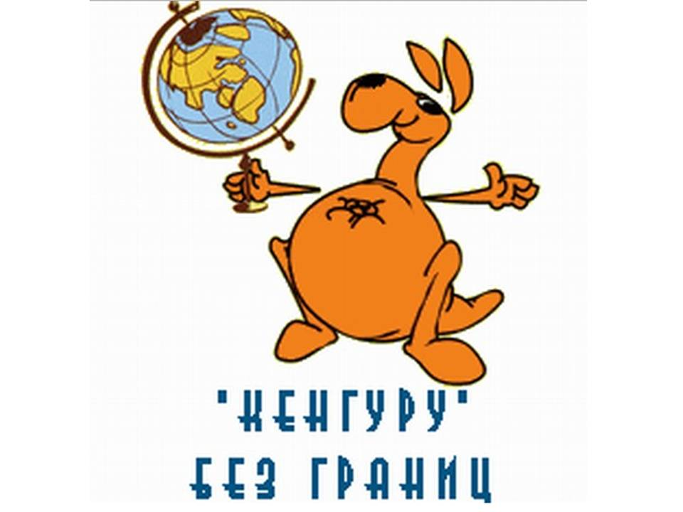 Кенгуру математический конкурс в омске