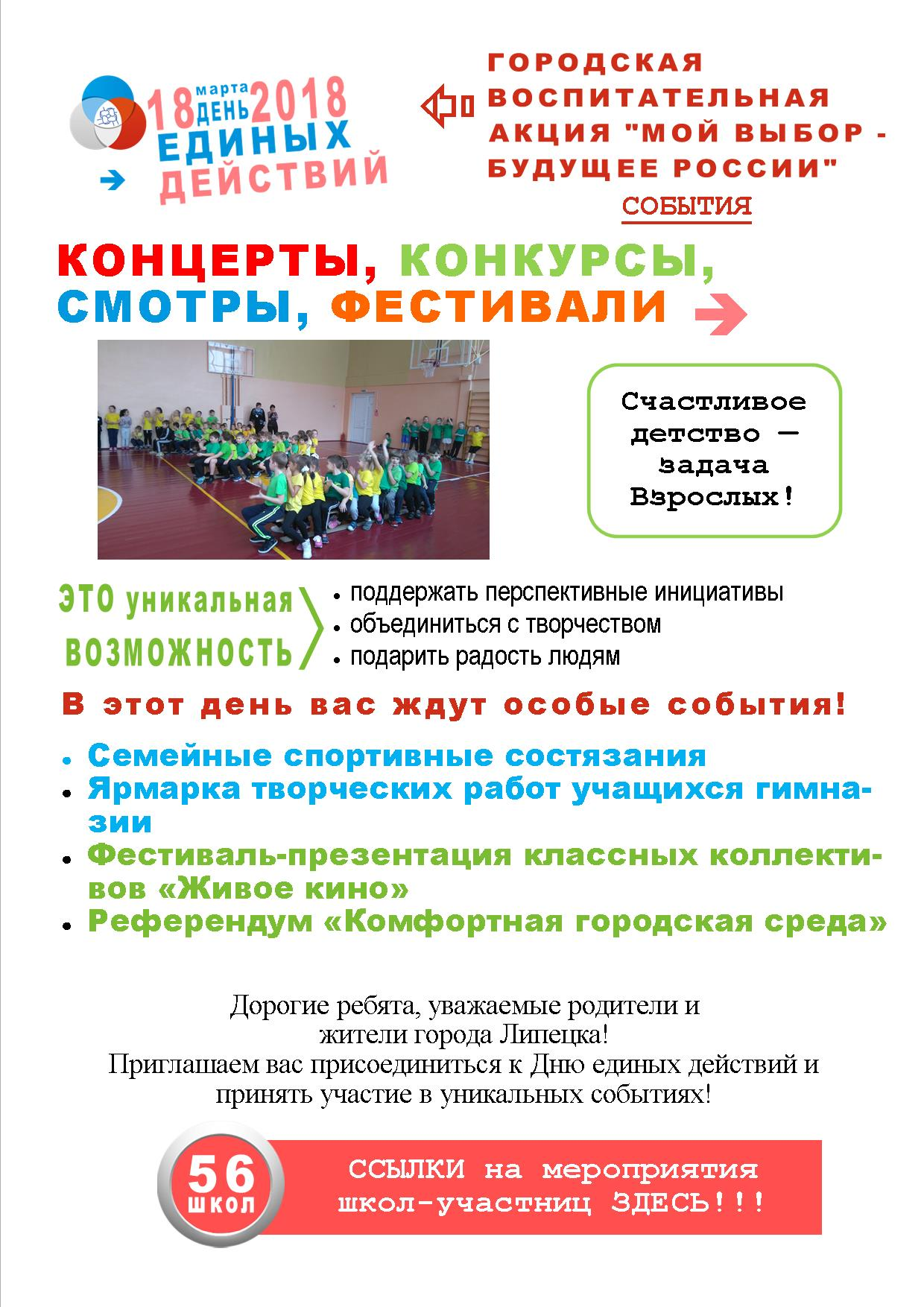 http://gimnasium12.ucoz.ru/image/18032018_1.jpg