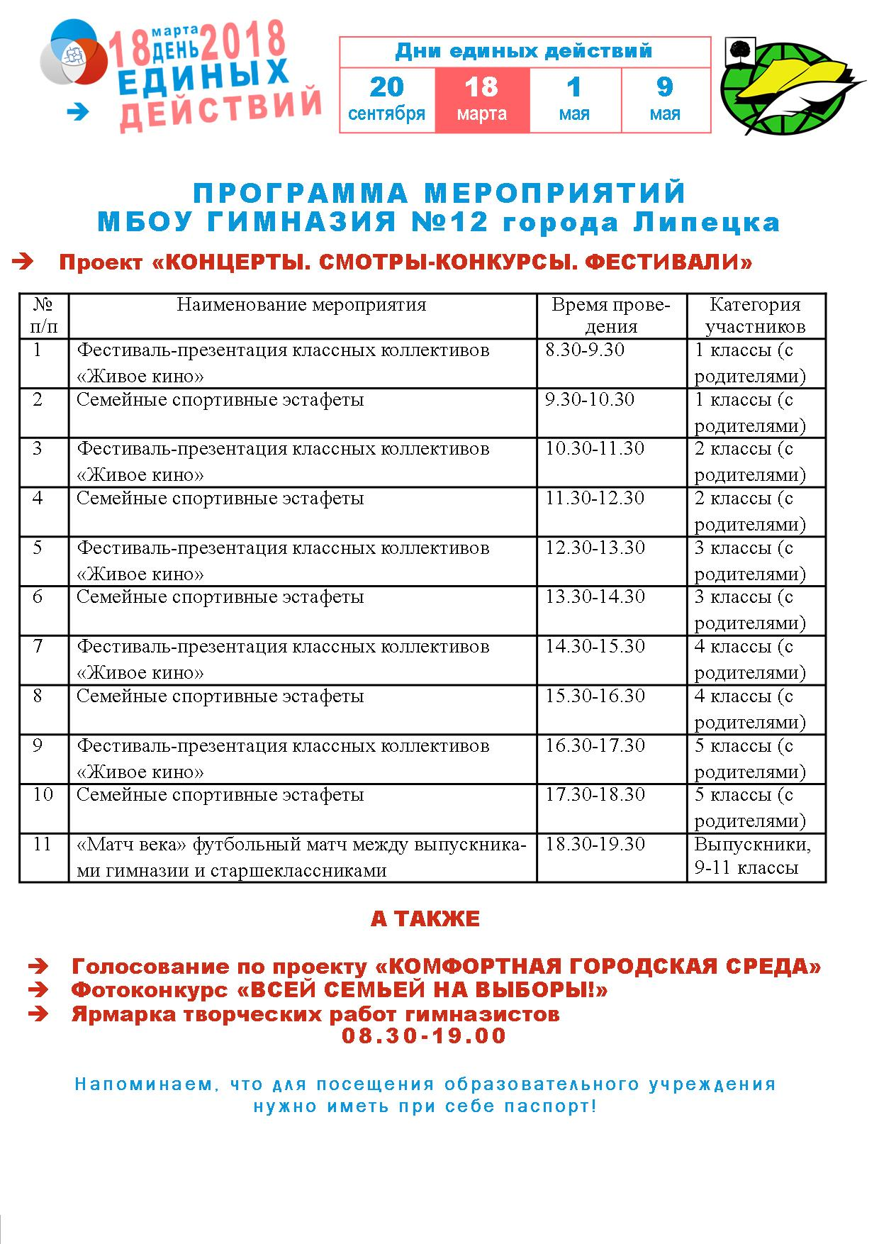 http://gimnasium12.ucoz.ru/image/18032018_2.jpg
