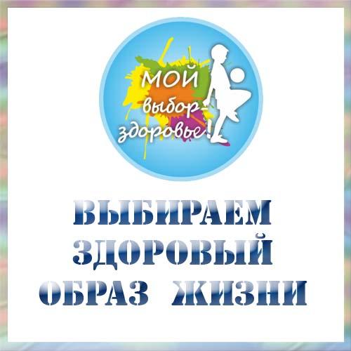 программа здоровый образ жизни начальная школа